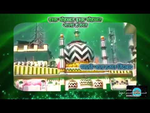 Ishq Mohabbat Ishq Mohabbat Aala Hazrat