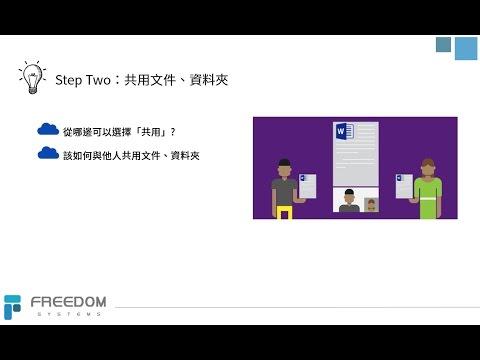 [自由系統 x Office 365 OneDrive] 2.檔案共用與分享 - YouTube