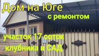 Дом на Юге/ с ремонтом/ Участок 17 соток, клубника и САД/ Краснодарский край