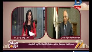 صباح دريم | مصر تفوز بعضوية مجلس حقوق الانسان بالأمم المتحدة بعد مساندة الدول الافريقية لها