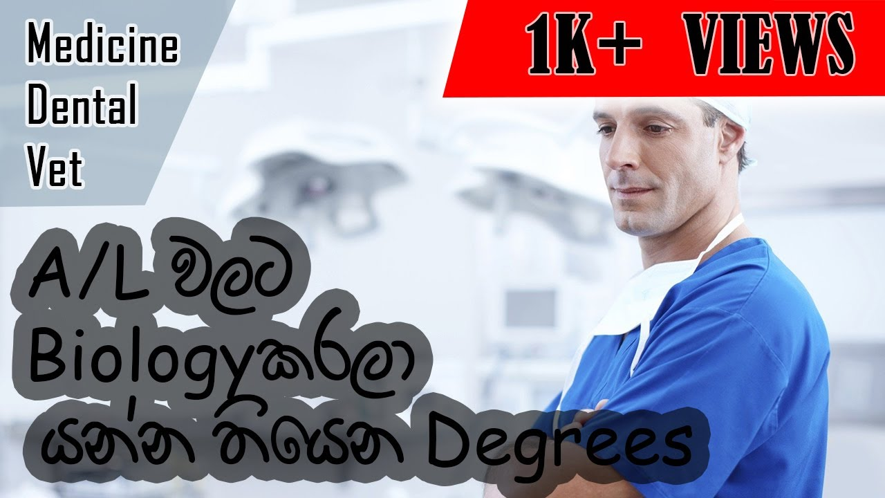 Degrees Available for Biology Students - Part 01 (Study Tips in Sinhala) 2020