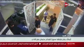 الزمالك ينشر مقطعا مصورا لاقتحام أحمد سليمان مقر النادي