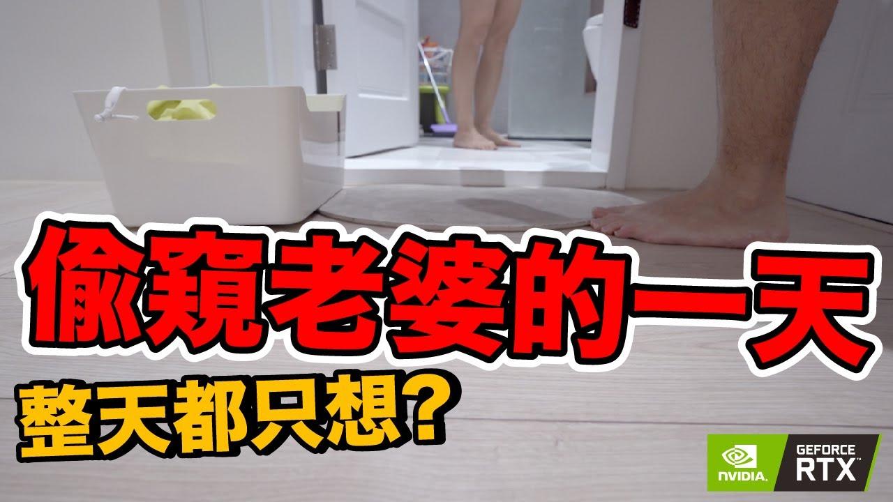偷窺老婆的一天...其實我們都一起洗澡?