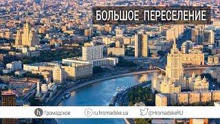 Смотреть видео Может ли московский закон о реновации привести к массовым протестам? онлайн