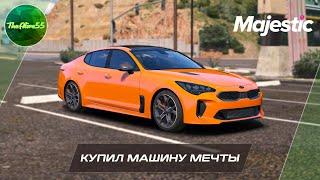 КУПИЛ МАШИНУ СВОЕЙ МЕЧТЫ! (MAJESTIC RP GTA 5)