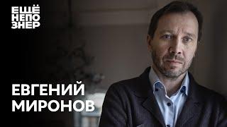 Евгений Миронов: дружба Машкова, любовь Табакова и смелость Сокурова #ещенепознер