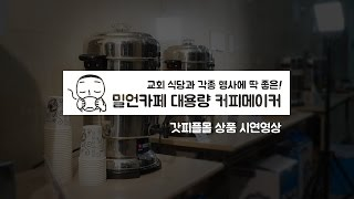 밀언카페 대용량 커피메이커 - 20~100잔/ 교회 각…