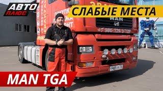 Один Из Самых Капризных В Своем Классе. Man Tga | Подержанные Автомобили