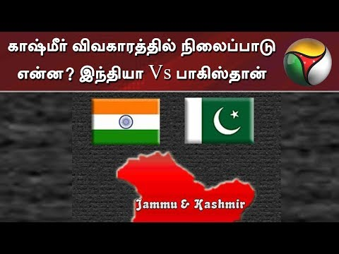 காஷ்மீர் விவகாரத்தில் நிலைப்பாடு என்ன? இந்தியா Vs பாகிஸ்தான் | Jammu Kashmir | India | Pakistan  Puthiya thalaimurai Live news Streaming for Latest News , all the current affairs of Tamil Nadu and India politics News in Tamil, National News Live, Headline News Live, Breaking News Live, Kollywood Cinema News,Tamil news Live, Sports News in Tamil, Business News in Tamil & tamil viral videos and much more news in Tamil. Tamil news, Movie News in tamil , Sports News in Tamil, Business News in Tamil & News in Tamil, Tamil videos, art culture and much more only on Puthiya Thalaimurai TV   Connect with Puthiya Thalaimurai TV Online:  SUBSCRIBE to get the latest Tamil news updates: http://bit.ly/2vkVhg3  Nerpada Pesu: http://bit.ly/2vk69ef  Agni Parichai: http://bit.ly/2v9CB3E  Puthu Puthu Arthangal:http://bit.ly/2xnqO2k  Visit Puthiya Thalaimurai TV WEBSITE: http://puthiyathalaimurai.tv/  Like Puthiya Thalaimurai TV on FACEBOOK: https://www.facebook.com/PutiyaTalaimuraimagazine  Follow Puthiya Thalaimurai TV TWITTER: https://twitter.com/PTTVOnlineNews  WATCH Puthiya Thalaimurai Live TV in ANDROID /IPHONE/ROKU/AMAZON FIRE TV  Puthiyathalaimurai Itunes: http://apple.co/1DzjItC Puthiyathalaimurai Android: http://bit.ly/1IlORPC Roku Device app for Smart tv: http://tinyurl.com/j2oz242 Amazon Fire Tv:     http://tinyurl.com/jq5txpv  About Puthiya Thalaimurai TV   Puthiya Thalaimurai TV (Tamil: புதிய தலைமுறை டிவி) is a 24x7 live news channel in Tamil launched on August 24, 2011.Due to its independent editorial stance it became extremely popular in India and abroad within days of its launch and continues to remain so till date.The channel looks at issues through the eyes of the common man and serves as a platform that airs people's views.The editorial policy is built on strong ethics and fair reporting methods that does not favour or oppose any individual, ideology, group, government, organisation or sponsor.The channel's primary aim is taking unbiased and accurate information to the socially conscious common man.   Besides giving live and current information the channel broadcasts news on sports,  business and international affairs. It also offers a wide array of week end programmes.   The channel is promoted by Chennai based New Gen Media Corporation. The company also publishes popular Tamil magazines- Puthiya Thalaimurai and Kalvi.   #Puthiyathalaimurai #PuthiyathalaimuraiLive #PuthiyathalaimuraiLiveNews #PuthiyathalaimuraiNews #PuthiyathalaimuraiTv #PuthiyathalaimuraiLatestNews #PuthiyathalaimuraiTvLive   Tamil News, Puthiya Thalaimurai News, Election News, Tamilnadu News, Political News, Sports News, Funny Videos, Speech, Parliament Election, Live Tamil News, Election speech, Modi, IPL , CSK, MS Dhoni, Suresh Raina, DMK, ADMK, BJP, OPS, EPS
