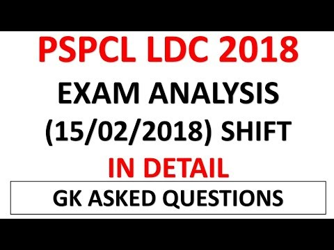 PSPCL(Punjab Electricity Board) LDC EXAM ANALYSIS OF 15/02/2018 SHIFT IN DETAIL