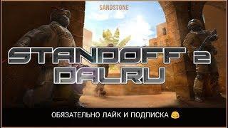 Игра с подписчиками в Standoff2