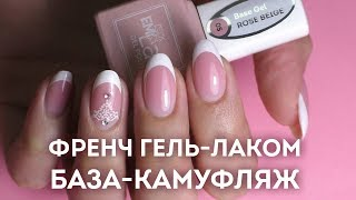 Perfect FRENCH using gel polish. Nail Strengthening with Camouflage Base Gel.