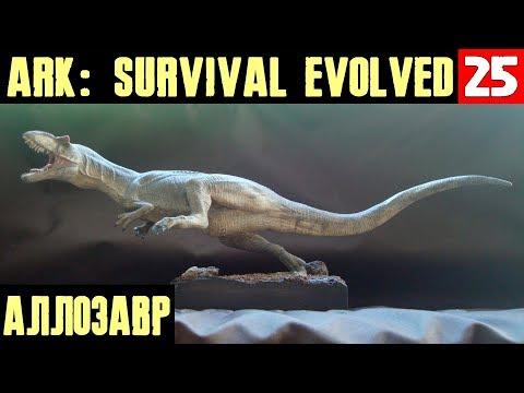 ARK Survival Evolved - приручаем Аллозавра. Лечимся от пиявок и делаем бензин #25