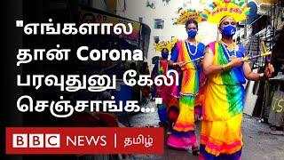 Corona Virus in Chennai: களமிறங்கிய தமிழக திருநங்கைகள் | Transgender | Tamil Nadu