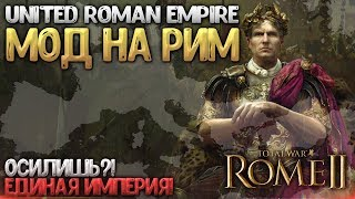 ТЕПЕРЬ ЗА РИМ ХАРД КАК И В АТТИЛЕ? United Roman Empire 27BC Модификация на Total War: Rome 2