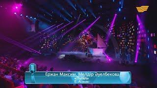 Ержан Максим, Мөлдір Әуелбекова – «Лүпіл» (Әні мен сөзі: Е.Асахан)
