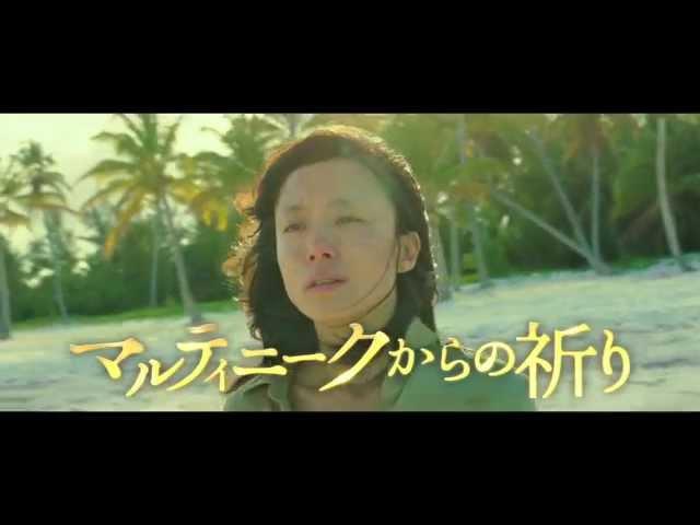 映画『マルティニークからの祈り』予告編