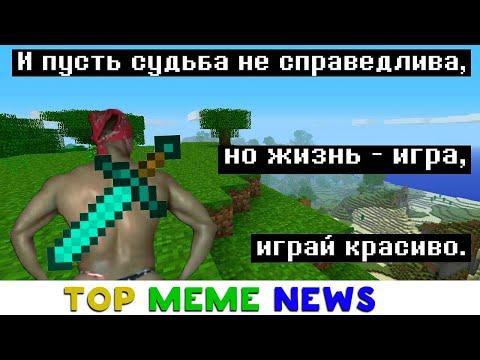 Мемные новости.  Лютые приколы. Top Meme News.