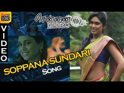 Soppana Sundari Full Video Song 1080p HD | Chennai 600028 II