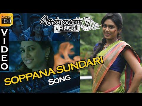Soppana Sundari Full Video Song 1080p HD |...