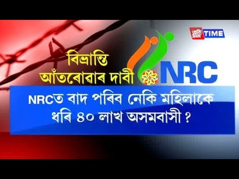 NRC: Congress says 25th Match, 1971 should be the cut-off date for expelling illegal migrants