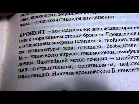 Книга о здоровье 1959 Винтаж