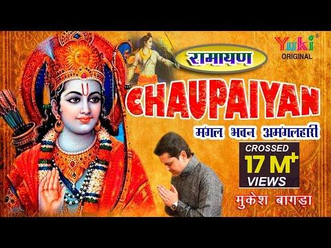Video - चौपाइयाँ - मंगल भवन अमंगलहारी | राम सिया राम जय ज…: https://youtu.be/rHCSVPYOv10