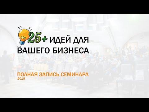 25 идей для вашего бизнеса - семинар в Самаре. Компания «Спутник».