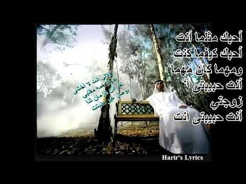 Zawjati Lyrics (My Wife) - Ahmed Bukhater