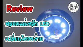 รีวิว หลอดไฟโคม Magnet LED Lekise