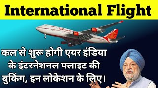Air India International flight booking start from 28 June.