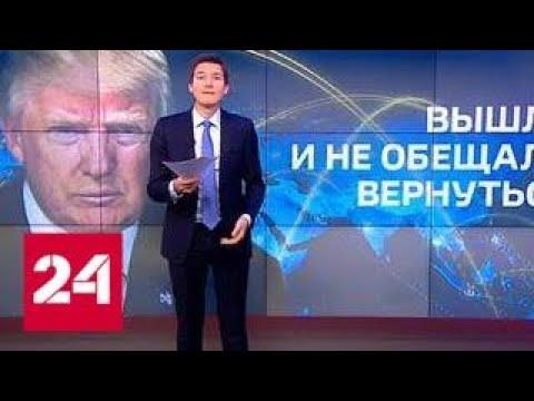 Упрямство или холодный расчет? США бойкотируют торговые союзы - Россия 24