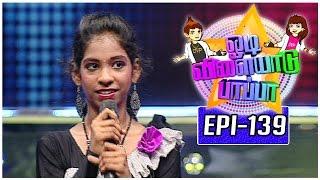 Odi Vilayadu Pappa Season 5 07-04-2017 – Kalaignar tv Show 07-04-17 Episode 139