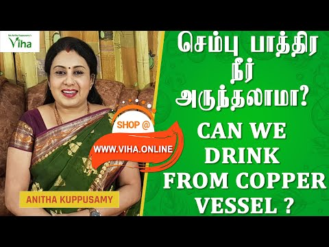 #copperwater #vessel செம்பு பாத்திர நீர் அருந்தலாமா?/CAN WE DRINK WATER FROM COPPER VESSEL?/ANITHA