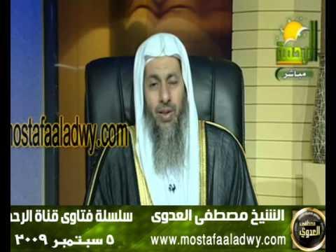 توضيحا عن المهدي المنتظر عند أهل السنة للشيخ مصطفى العدوي Youtube
