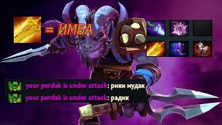 РИКИ+РАДИКИМБА TURBO DOTA 2 PATCH 7.17