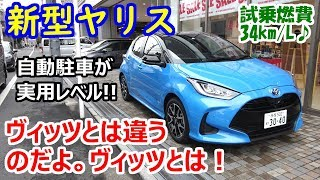 Toyota all new YARIS REVIEW Exterior Interior Test Drive 2020