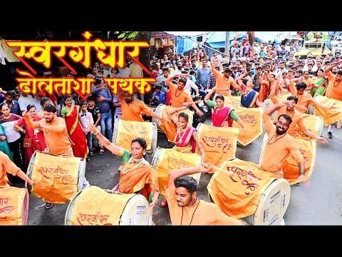Borivali Cha Raja 2018 | Swargandhar Dhol Tasha Pathak Mumbai | Dhol Tasha Pathak 2018