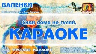 """Караоке - """"Валенки"""" Русская народная песня"""