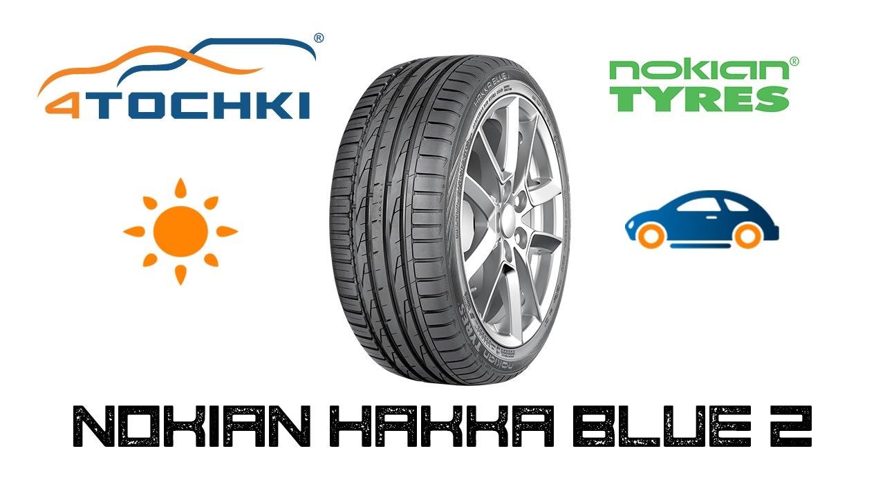 Летняя шина Nokian Hakka Blue 2 на 4 точки. Шины и диски 4точки - Wheels & Tyres
