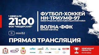 Футбол Хоккей НН Триумф 97 Волна ФФК