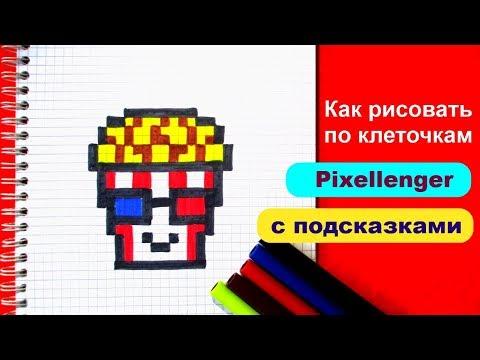 Попкорн Как рисовать по клеточкам How to Draw Pop Corn Pixel Art
