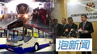 30/11: 100令吉公交月票  12月1日开始接受申请