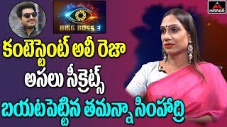 Tamanna Simhadri Sensational Secrets About Bigg Boss 3 Contestant Ali Reza | Rohini | Mirror TV