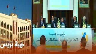 Hibapress| حفل تنصيب الرئيس الجديد لجامعة السلطان مولاي سليمان ببني ملال