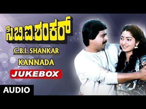 CBI Shankar Jukebox | CBI Shankar Songs|Shankar Nag,Suman Ranganathan,Hamsalekha|Kannada Songs
