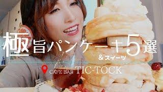 #5 極旨パンケーキ&スイーツのプチ大食い!