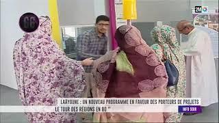 2M: Une Convention pour la promotion de l'entrepreneuriat à Laâyoune