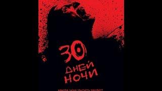 30 дней ночи (2007) Трейлер фильма  Horror Films