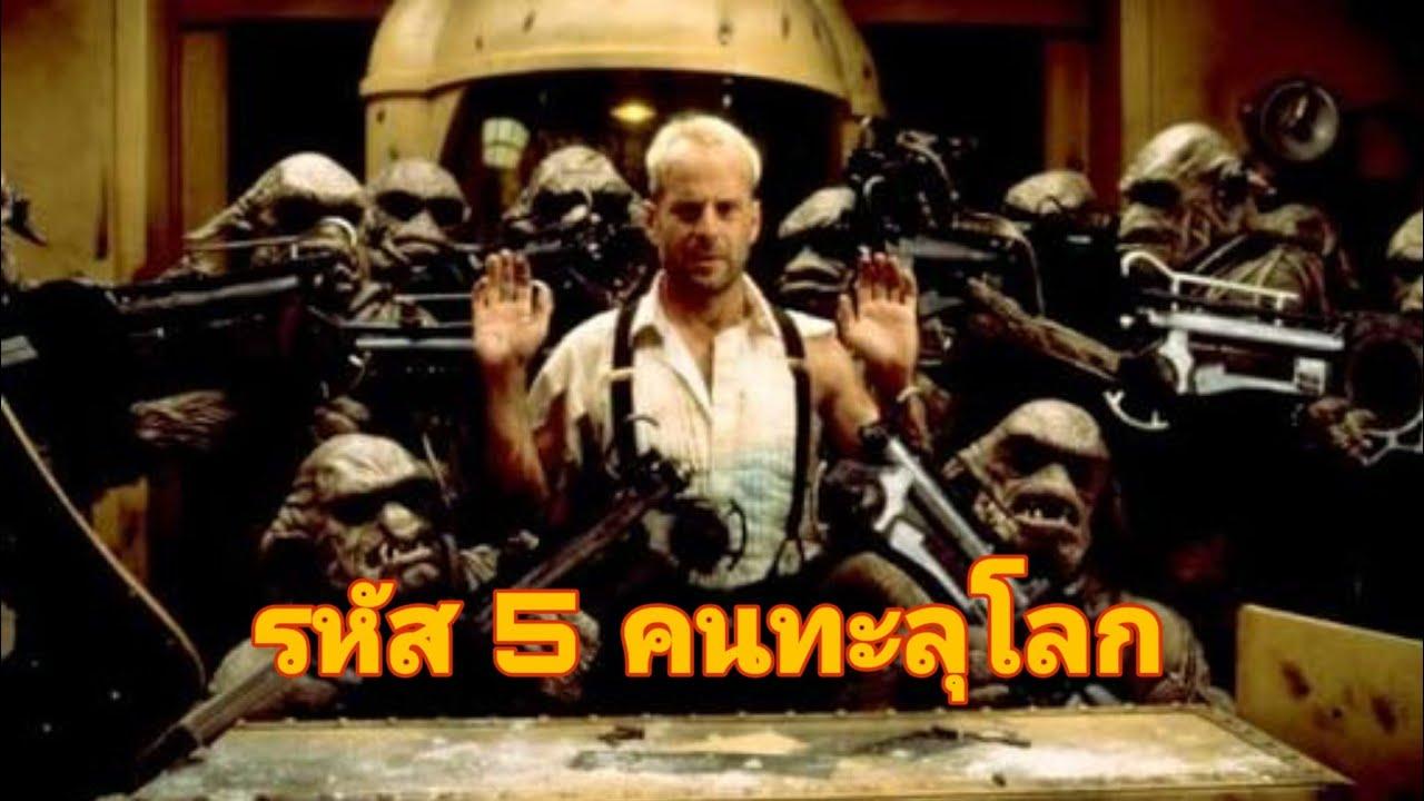 หนังใหม่2020  รหัส5 คนทะลุโลก พากย์ไทยภาพคมชัดตรงปก